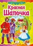Детская книжечка Красная шапочка
