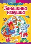 Детская книжечка Заюшкина избушка