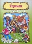 Книга Теремок
