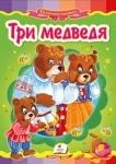 Детская книжечка Три медведя