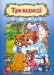 Три ведмеді, ТМ Пегас