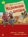 Улюблена книга дитинства : Маленькі дикуни (у)