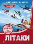 Обучающие плакаты. Самолеты (рус)
