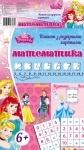 Disney. Плакат с разрезными карточками. Принцессы: Математика (рус/укр)