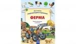 Моя первая энциклопедия: Ферма (р)