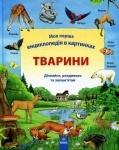 Моя перша єнциклопедія в картинках : Тварини