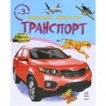Енциклопедія дошкільника : Транспорт (у)