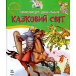 Енциклопедія дошкільника : Казковий світ (у)