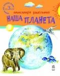 Енциклопедія дошкільника: Наша планета (р)