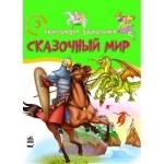 Енциклопедія дошкільника: Сказочный мир (р)