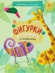 Умелые ручки: Фигурки из бумаги (рус)