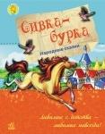 Любимая книга детства: Сивка-бурка (рус)