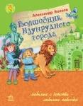Любимая книга детства: Волшебник Изумрудного города (рус)