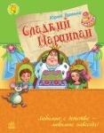 Любимая книга детства: Сладкий Марципан (рус)