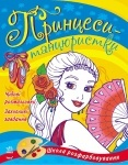 Книга- розмальовка Принцеси : Принцеси-танцюристки (у)
