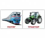 "Карточки мини украинские с фактами ""Транспорт"""