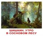 """Карточки большие русские с фактами """"Шедевры художников"""""""