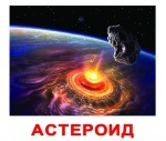 """Карточки большие русские с фактами """"Космос"""""""
