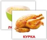 "Карточки мини украинские с фактами ""Їжа"""