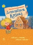 Любимая книга детства: Домовенок Кузя (рус), ТМ Ранок