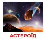 """Карточки большие украинские с фактами """"Космос"""""""