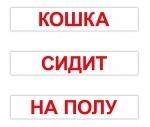 """Карточки мини русские """"Чтение по Доману"""""""