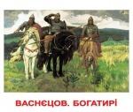 """Карточки большие украинские с фактами """"Шедеври художник"""""""