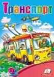 Детская книжка Транспорт, ТМ Пегас (рус)