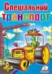 Детская книжка Специальный транспорт, ТМ Пегас (укр)