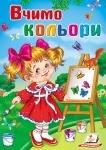 Детская книжка Учим цвета (укр)