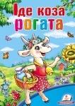 Детская книжка Идет коза рогатая, ТМ Пегас (укр)