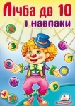 Детская книжка Счет до 10 и наоборот, ТМ Пегас (укр)