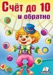 Детская книжка Счет до 10 и обратно, ТМ Пегас (рус)