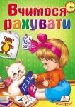 Детская книжка Учимся считать (укр)