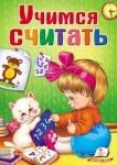 Детская книжка Учимся считать, ТМ Пегас (рус)