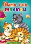 Детская книжка Мами, тати, малюки, ТМ Пегас (укр)
