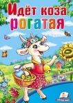 Детская книжка Идет коза рогатая, ТМ Пегас (рус)
