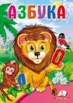 Детская книжка Азбука (лев), ТМ Пегас (рус)