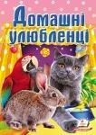 """Детская книжка """"Домашние любимцы"""", ТМ Пегас (укр)"""