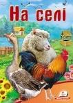 """Детская книжка """"В селе"""", ТМ Пегас (укр)"""