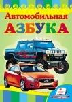 """Серия """"Развивайка"""" Автомобильная азбука (рус.)"""