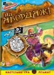 Книга розмальовка Пірати : На абордаж! (у)