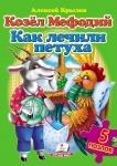 "Книжка-пазл ""Козел Мефодий. Как лечили петуха"" (рус)"
