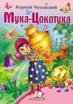 """Детская книжка """"Муха-Цокотуха"""" К. Чуковский, ТМ Пегас (рус)"""