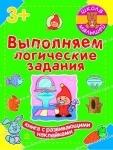 Школа малюків: Выполняем логические задания (р)