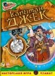 Книна розмальовка Пірати: Капитан Джек (рус)