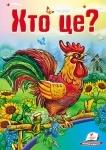 Детская книжка Кто это? (петушок), ТМ Пегас (укр)