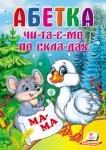 Детская книжка Абетка. Читаем по складам (укр)