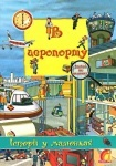 """Книжковий світ """"Історії у малюнках. У аеропорту"""" укр."""
