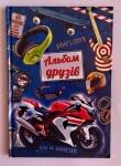 """Альбом друзей для мальчиков """"Мотоцикл"""", ТМ Пегас (укр.)"""